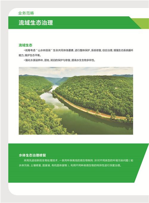流域生态治理