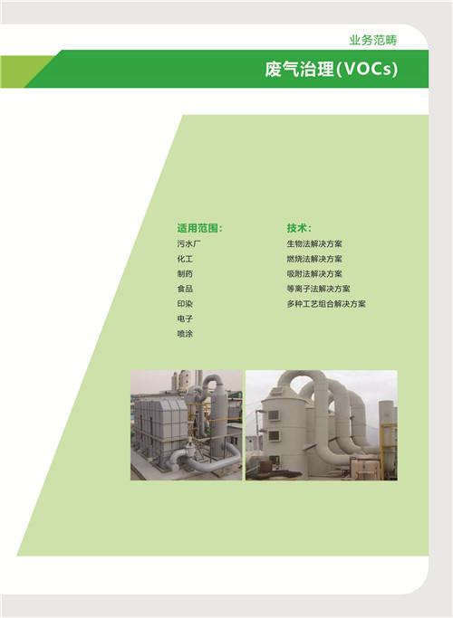 废气治理(VOCs)